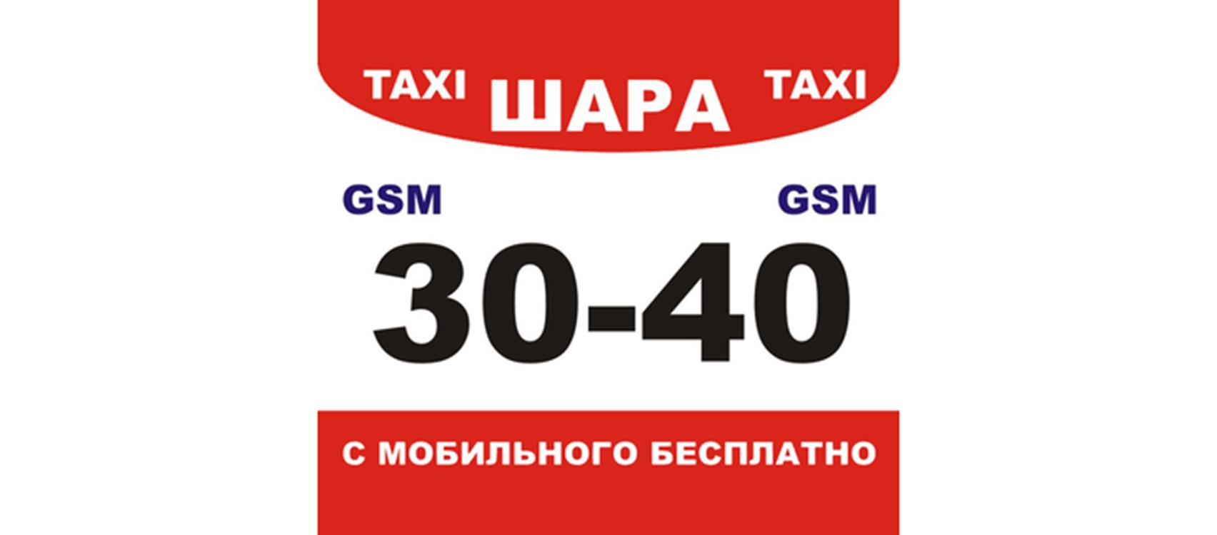 Таксі Шара 30 40  (Харків)