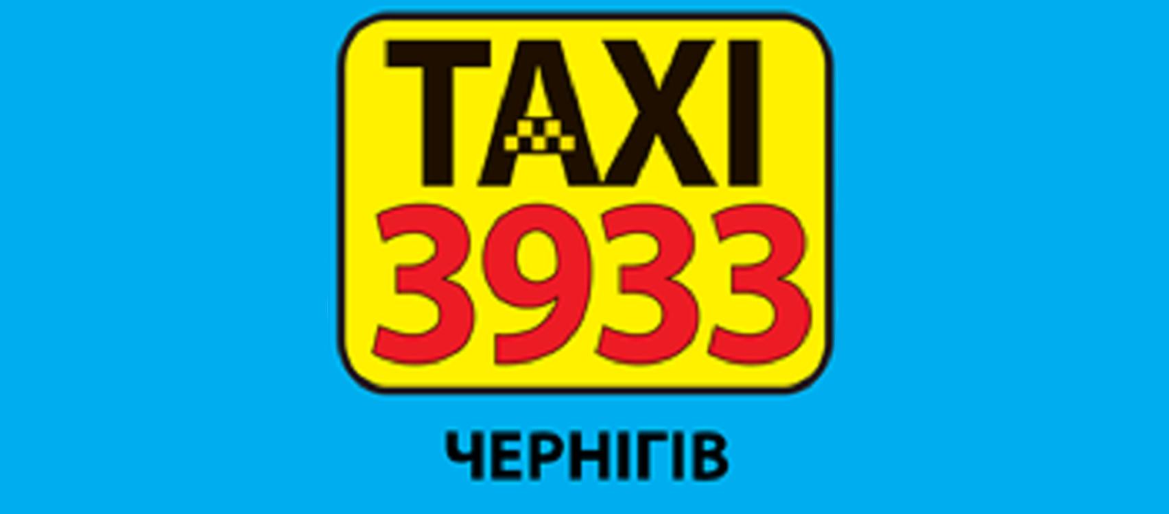 Таксі 3933  (Чернігів)