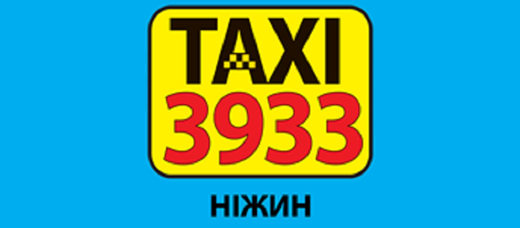 Такси 3933  (Нежин)