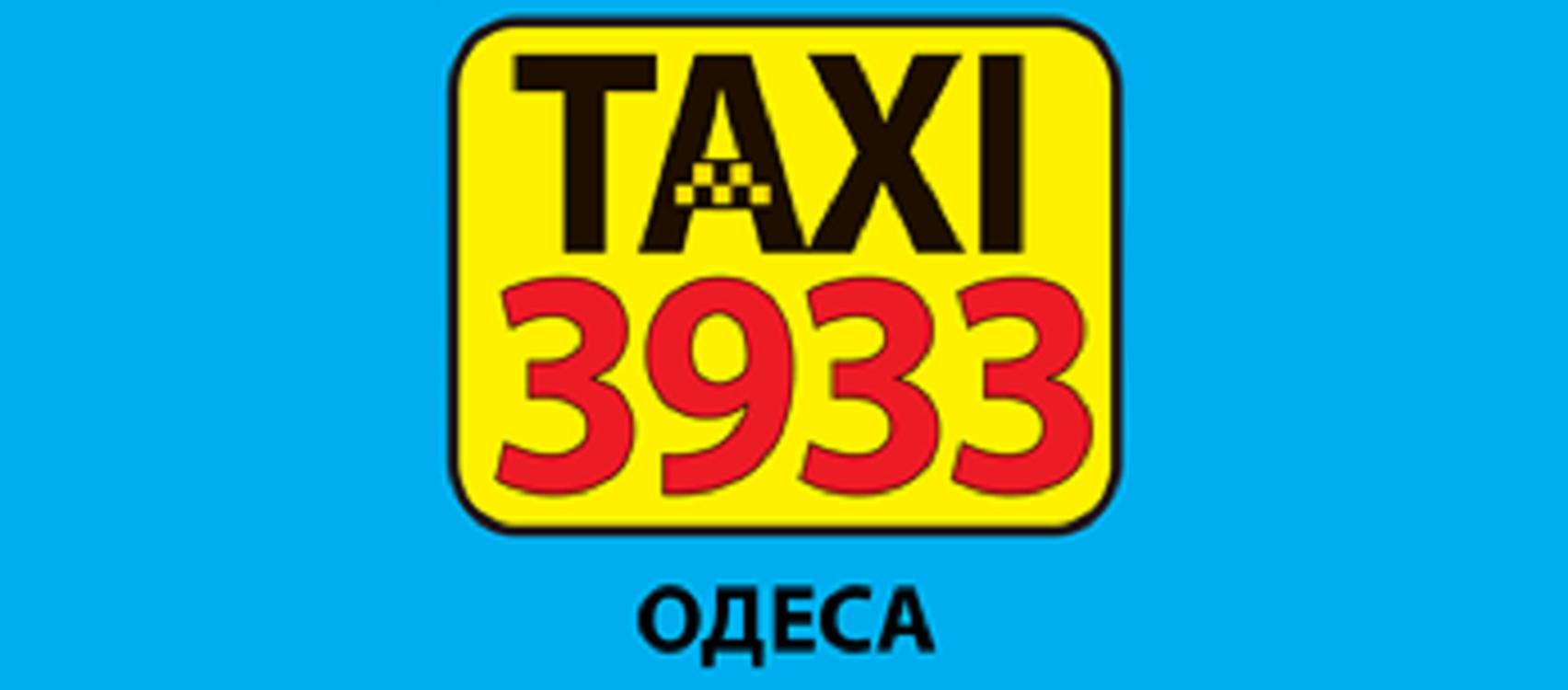 Такси 3933  (Одесса)