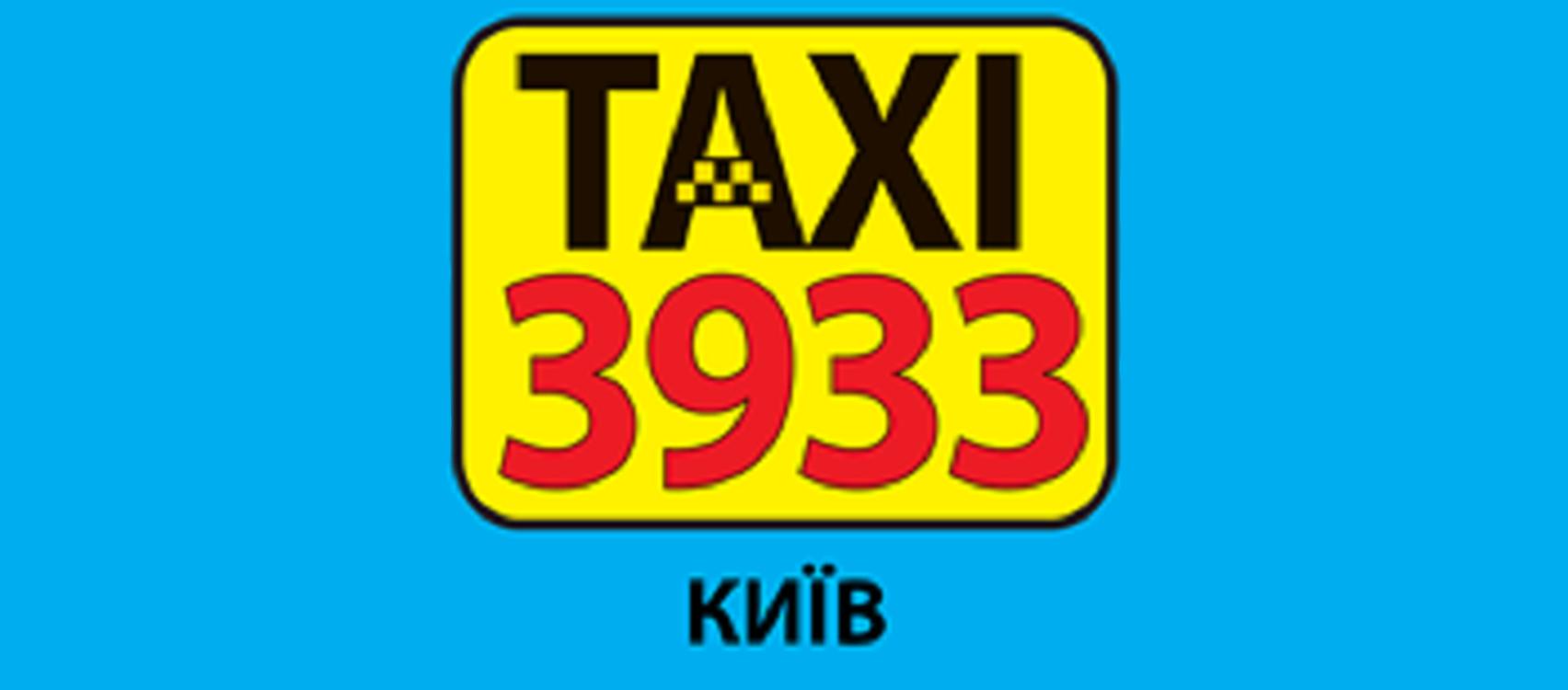 Такси 3933  (Киев)