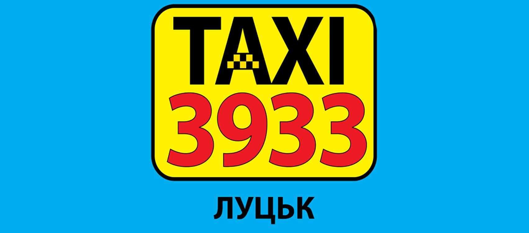 Таксі 3933 (Луцьк)