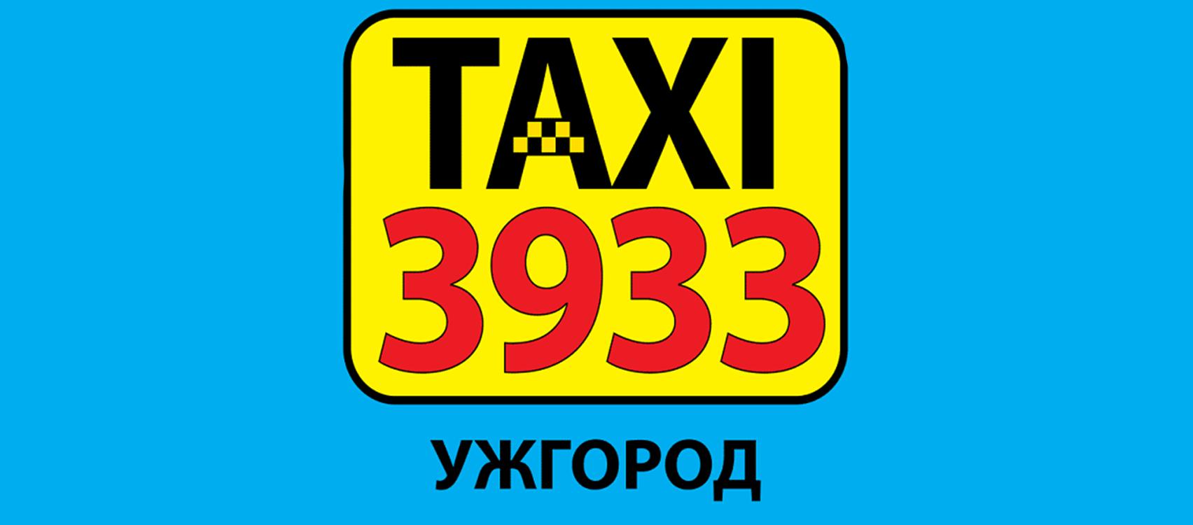 Таксі 3933 (Ужгород)