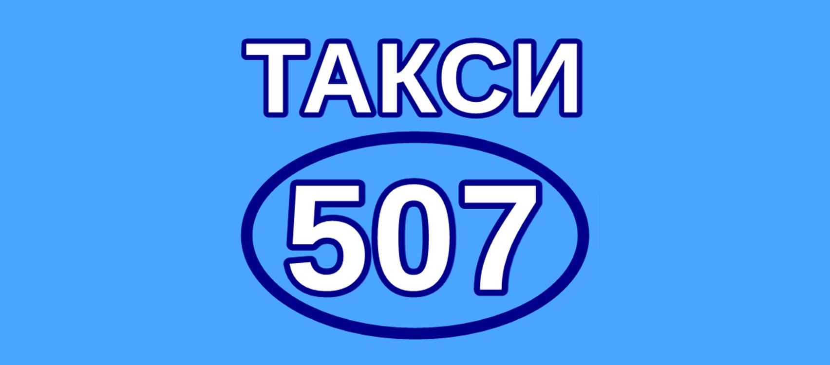 Таксі 507  (Київ)