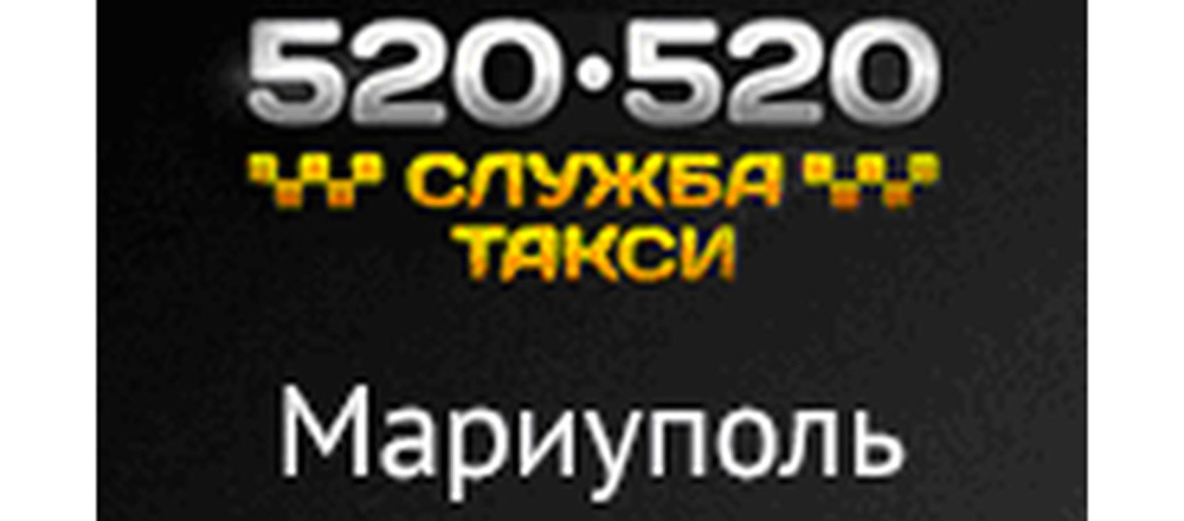 Таксі 520-520  (Мариупіль)