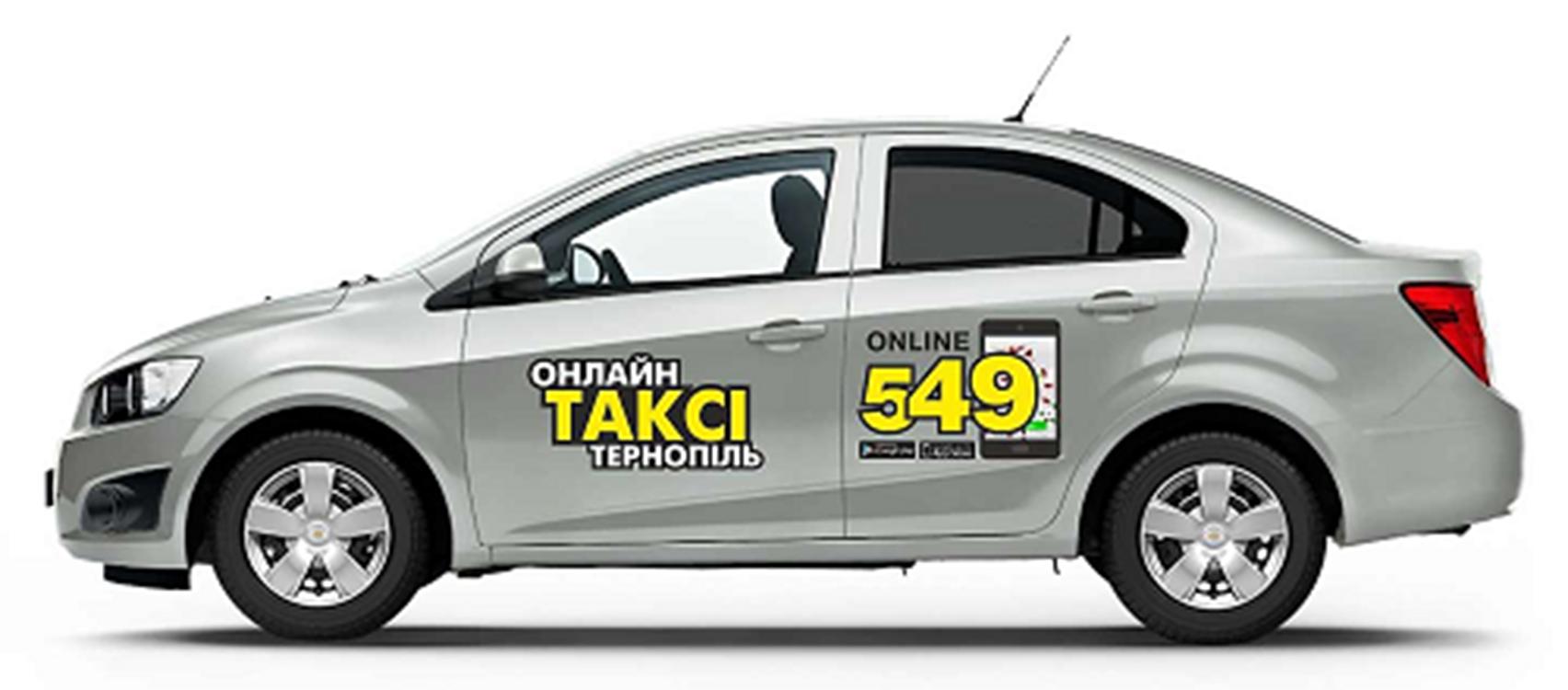 Таксі 549  (Тернопіль)