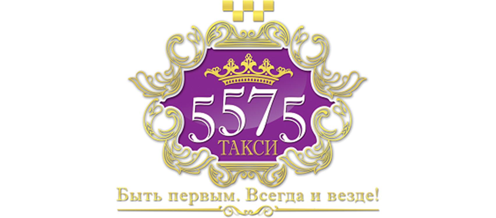 Таксі 5575 (Мариупіль)