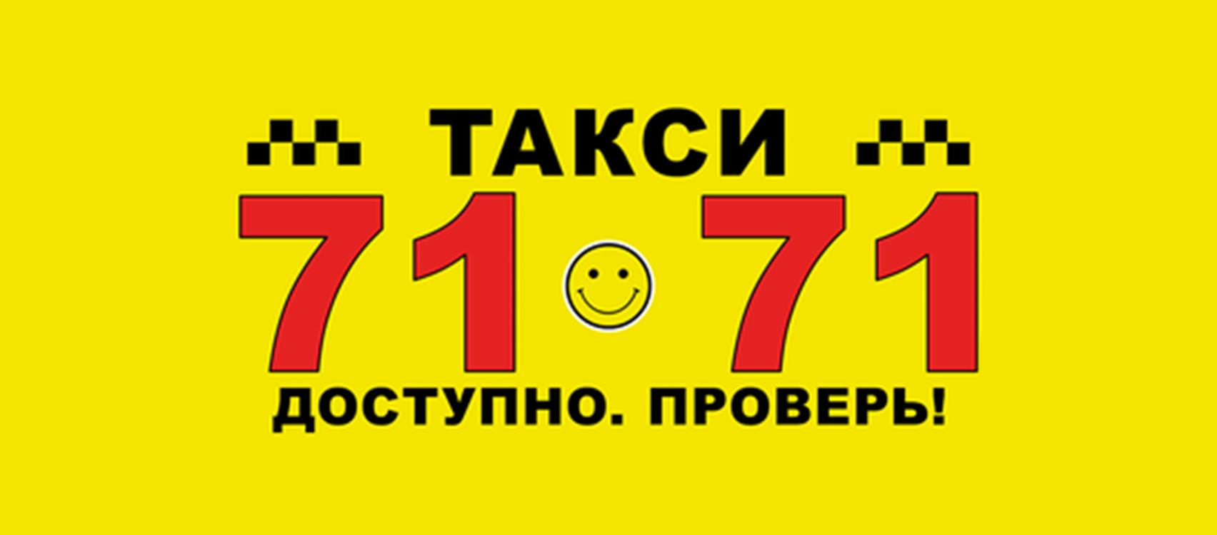 Таксі 71-71  (Харків)