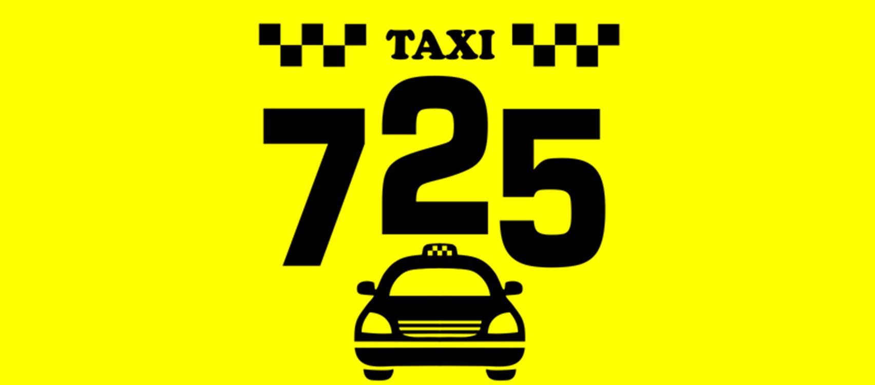 Таксі 725  (Дніпро)