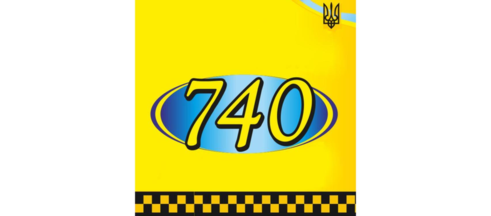 Таксі 740  (Івано-Франківськ)