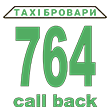 Taxi 764 (Бровари)