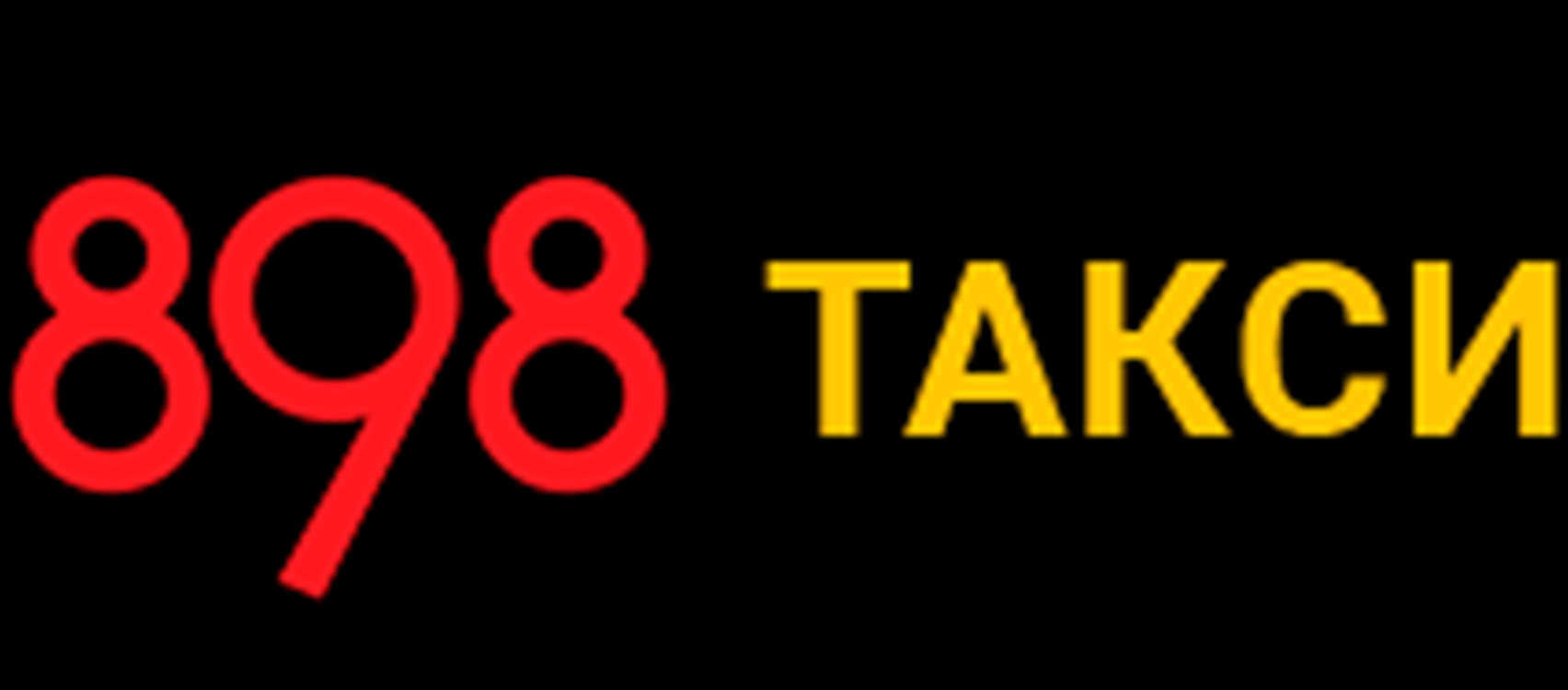 Taxi 898 (Одеса)