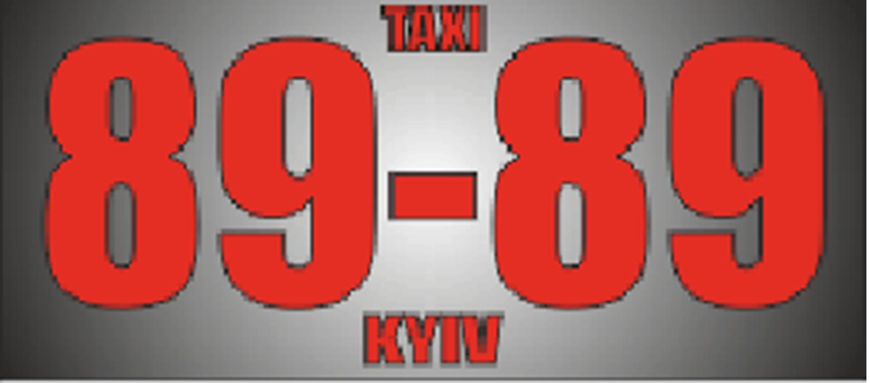 Такси 89 89  (Киев)