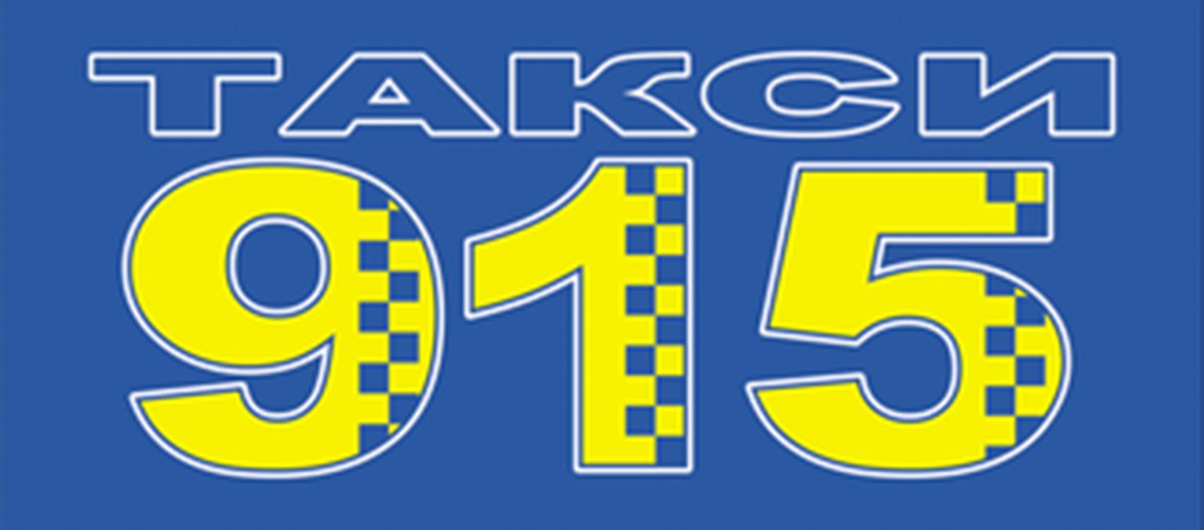 Такси 915  (Запорожье)