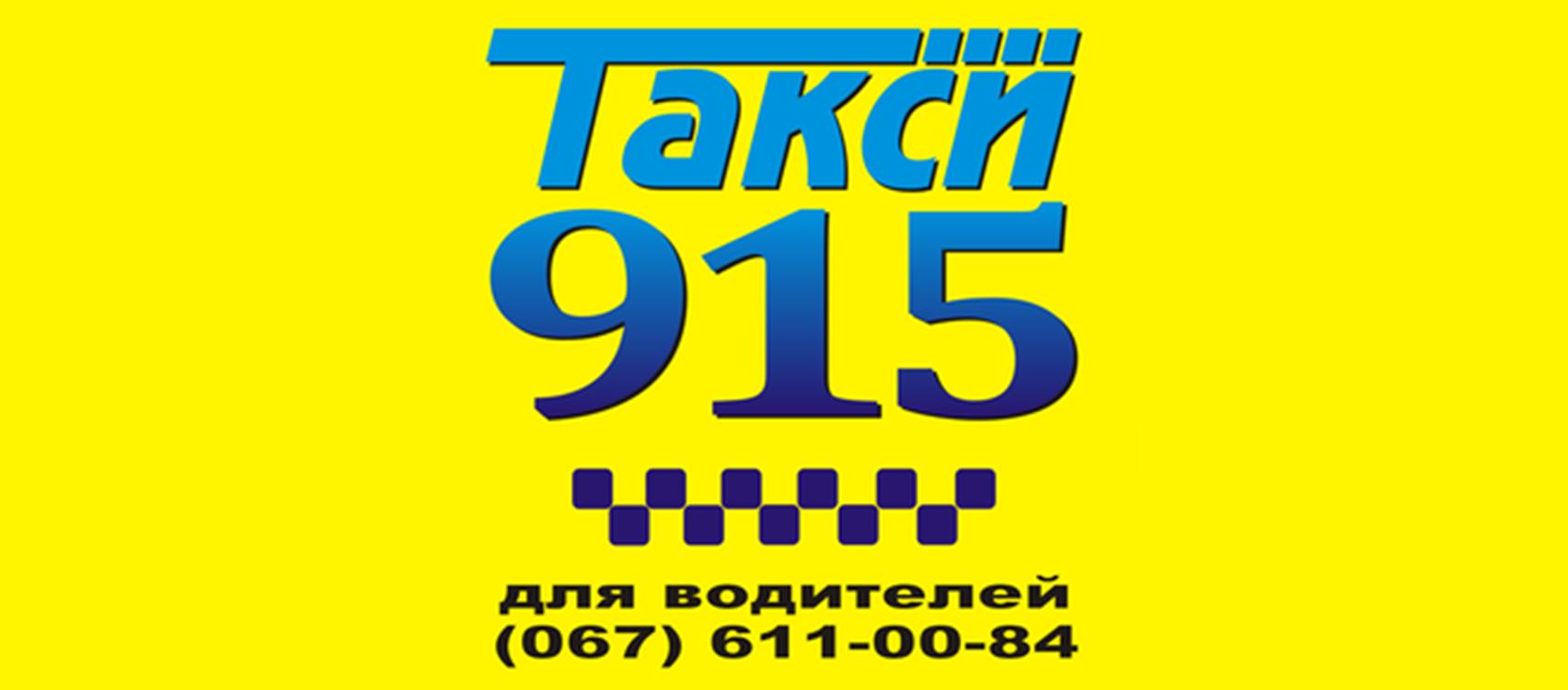 Такси 915  (Запорожье, Чернигов) RegSat