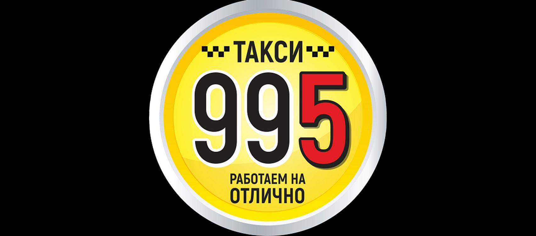 Таксі 995  (Николаев)