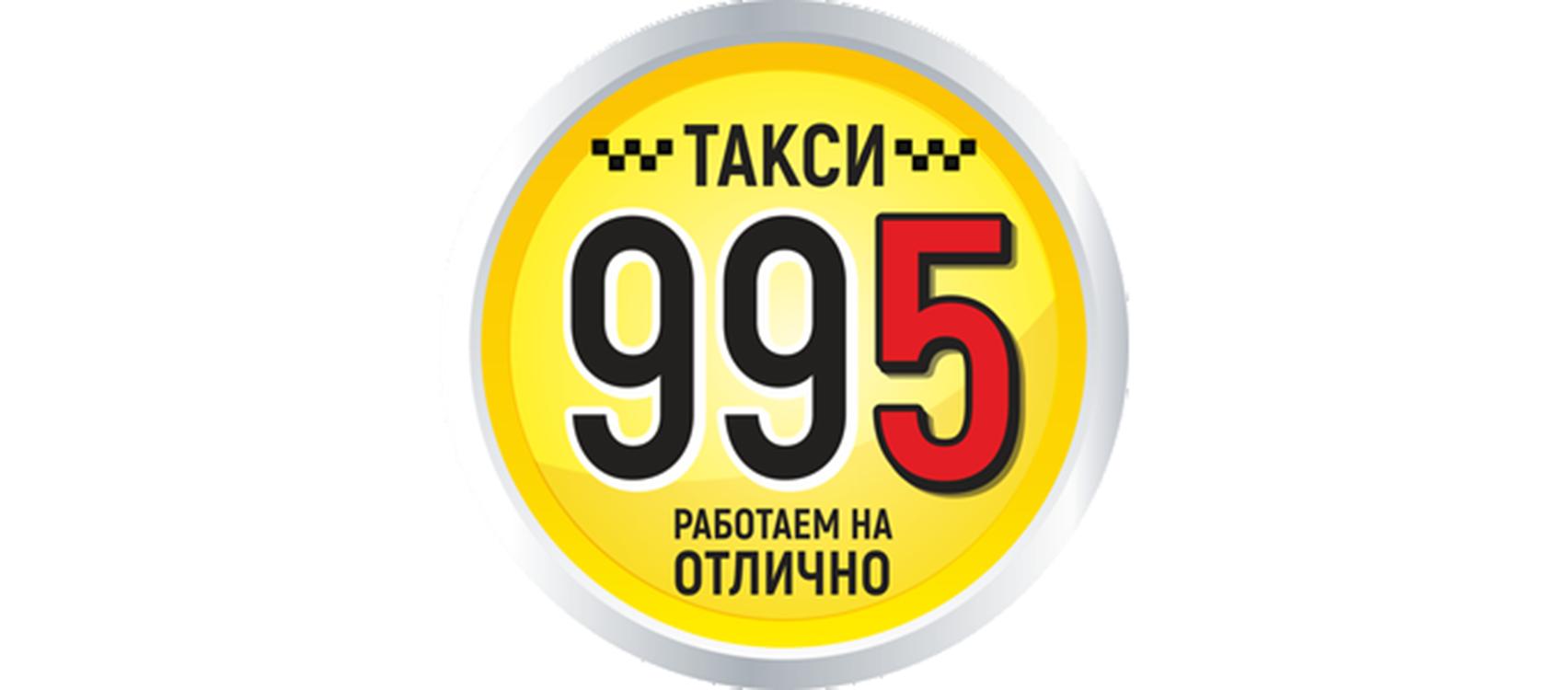 Таксі 995 Маріуполь