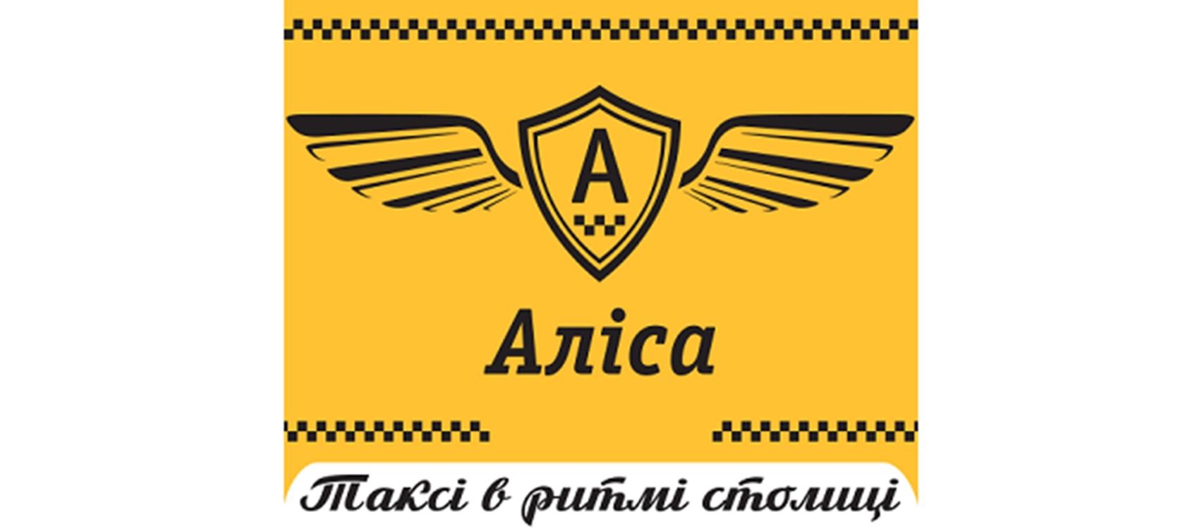 Таксі Аліса Київ (ФОП Воропаєв О.Ю.) позивні от 5000 до 99999