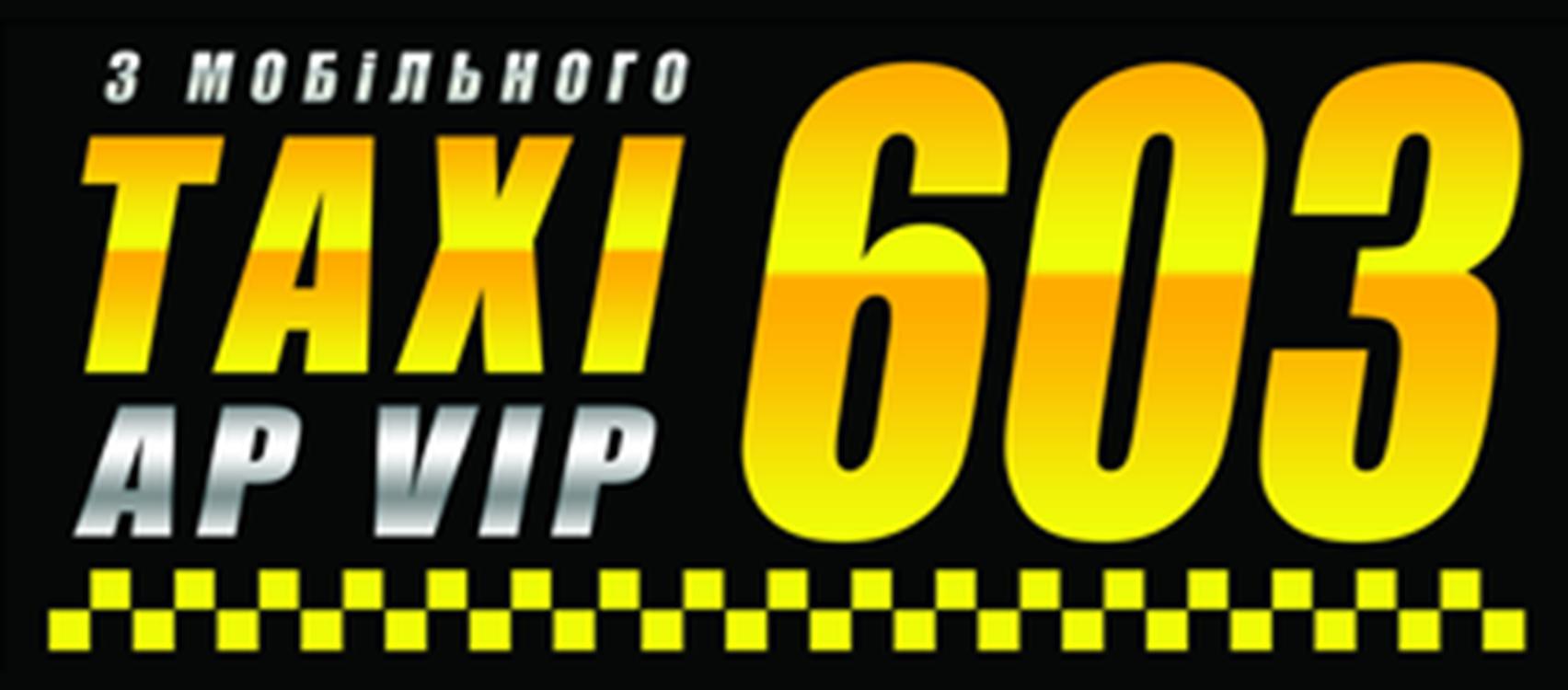 Таксі APvip 603  (Київ)
