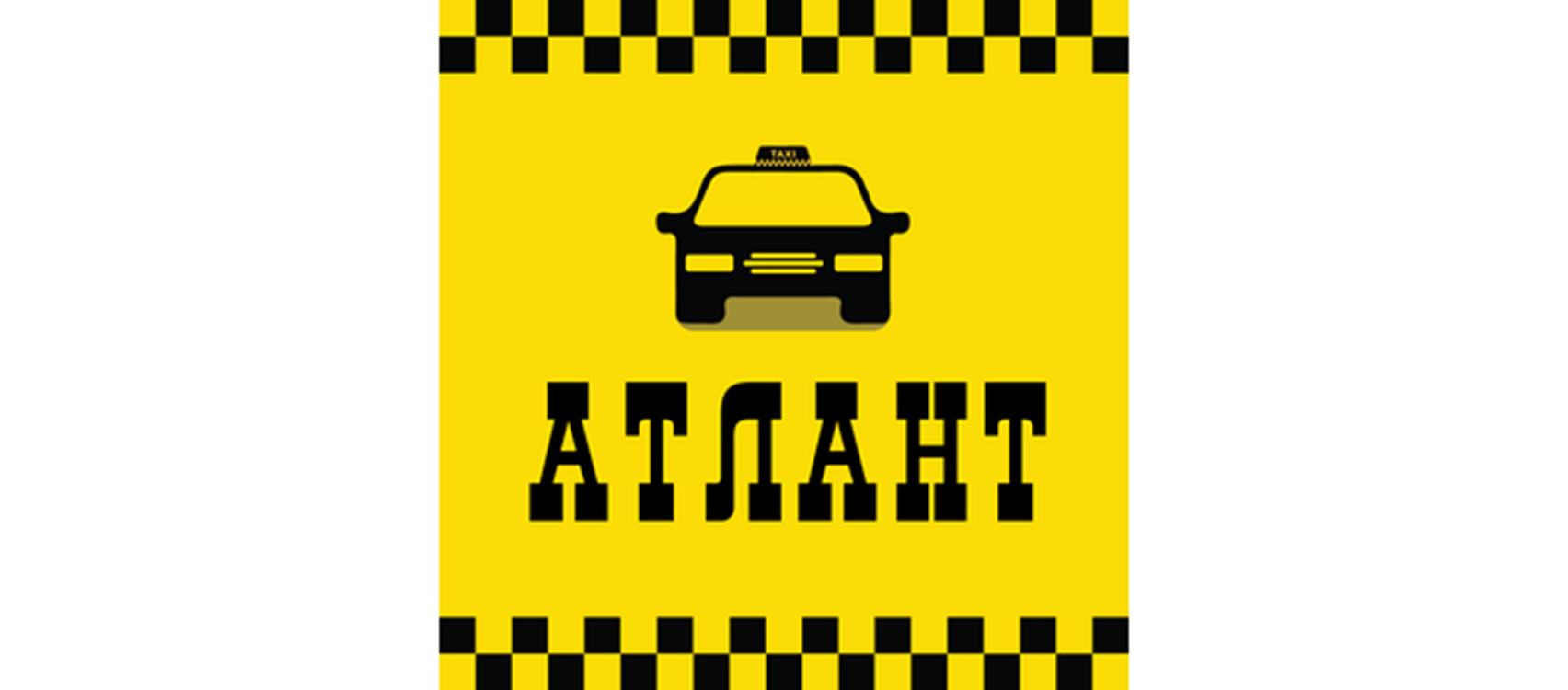 Таксі Атлант  (Київ)
