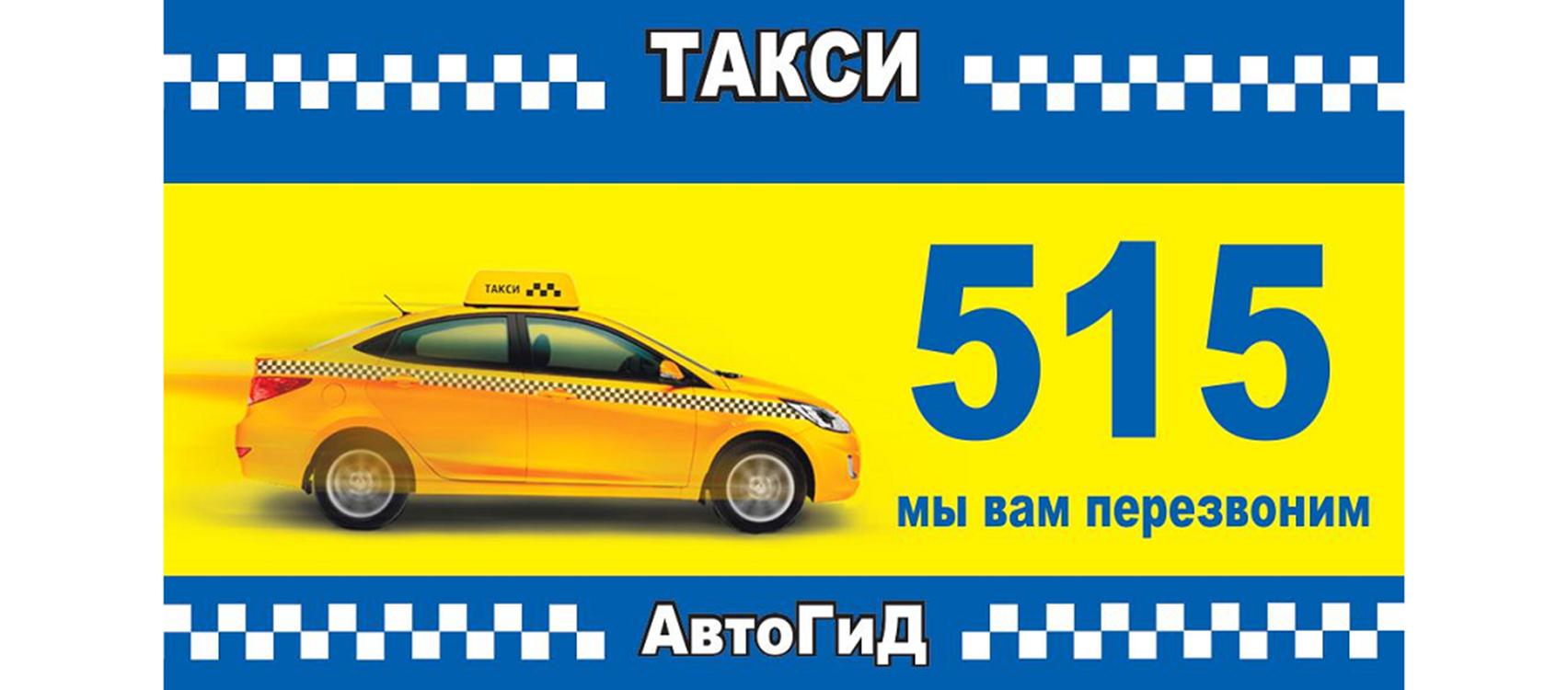 Таксі Автогід (Дніпро)