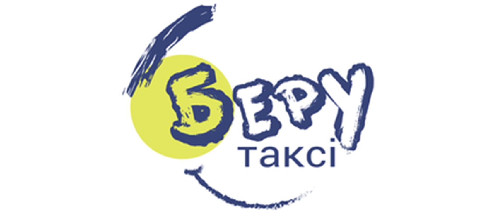 Беру Такси  (Киев, Одесса, Кременчук, Днепр, Запорожье, Львов, Полтава, Харьков)