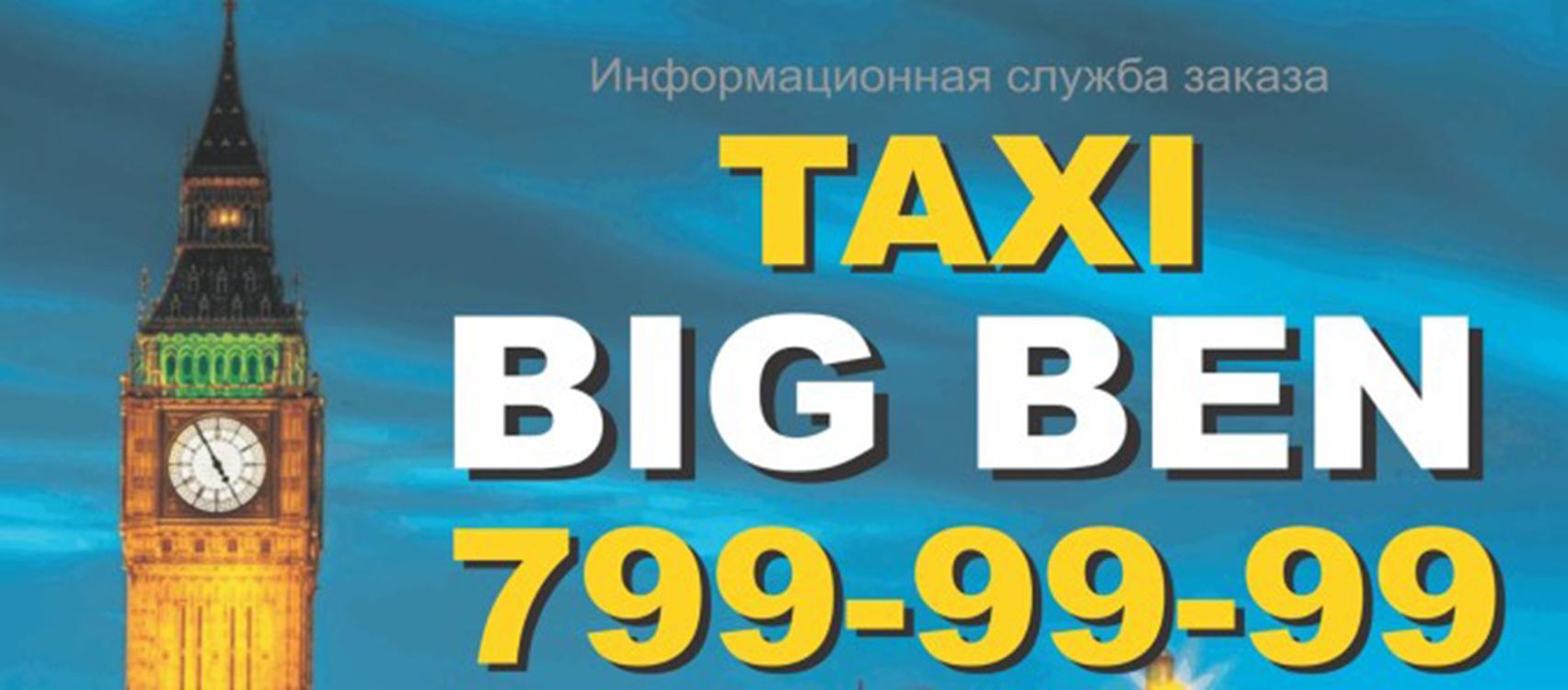 Таксі BIG BEN (Одеса)