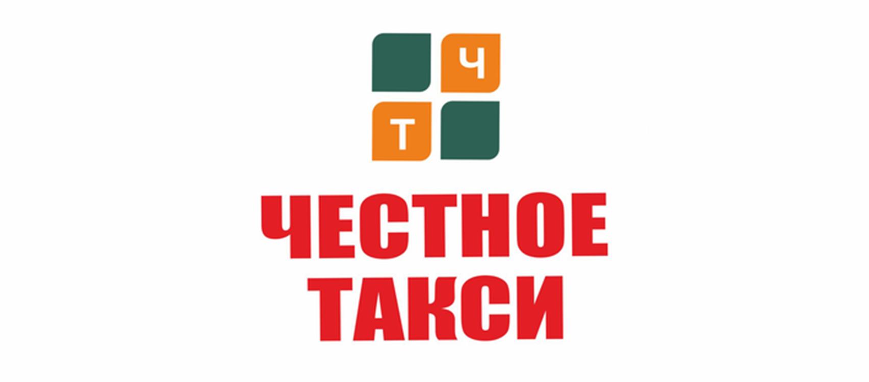 """""""Честное"""" Таксі  (Черкаси)"""