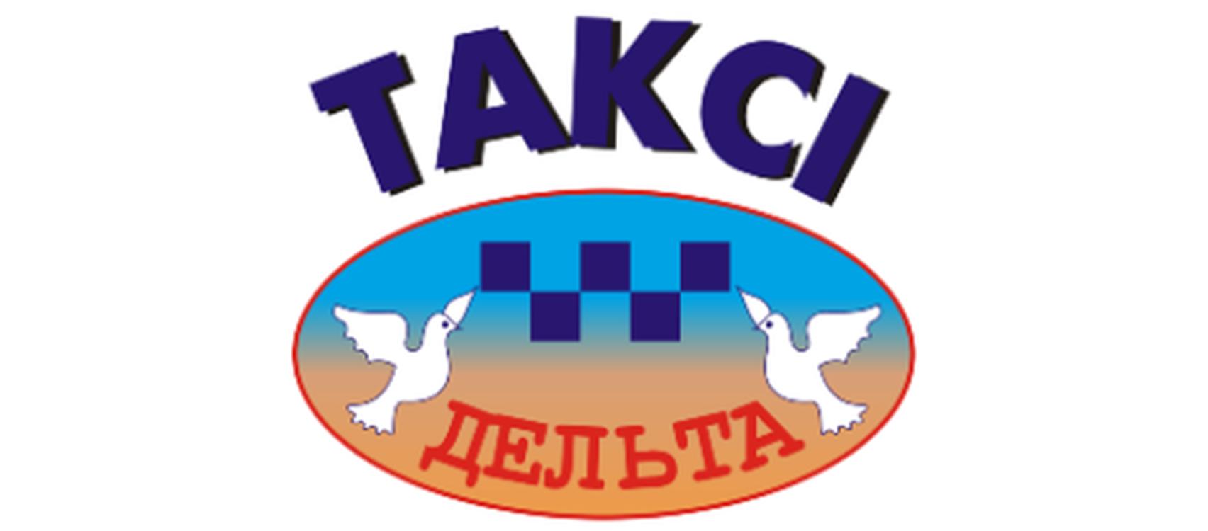 Такси Дельта  (Киев)