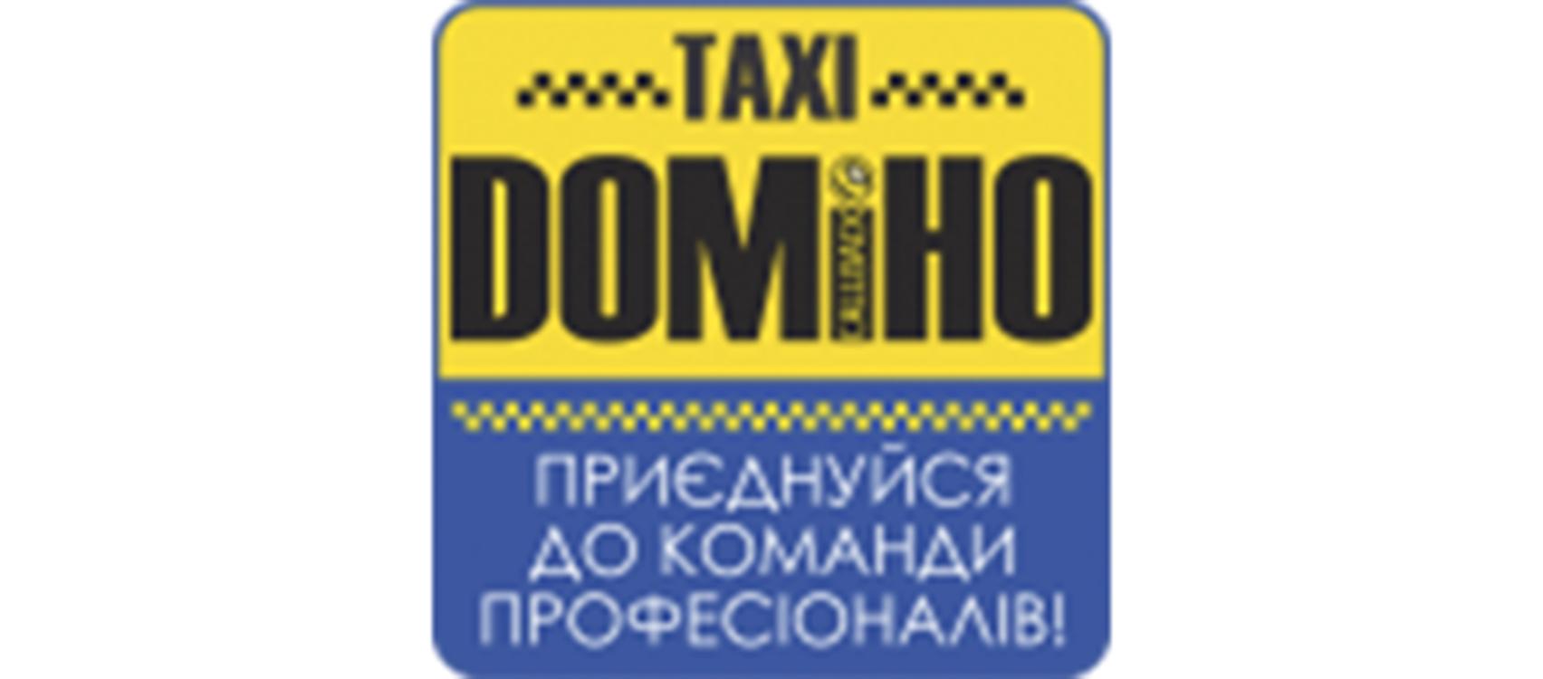 Таксі Доміно  (Київ)