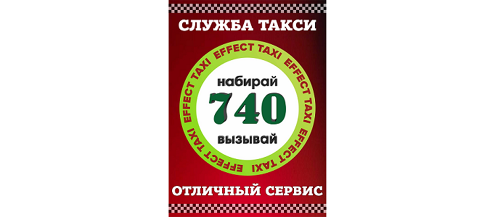 Таксі Ефект 740  (Дніпропетровська)