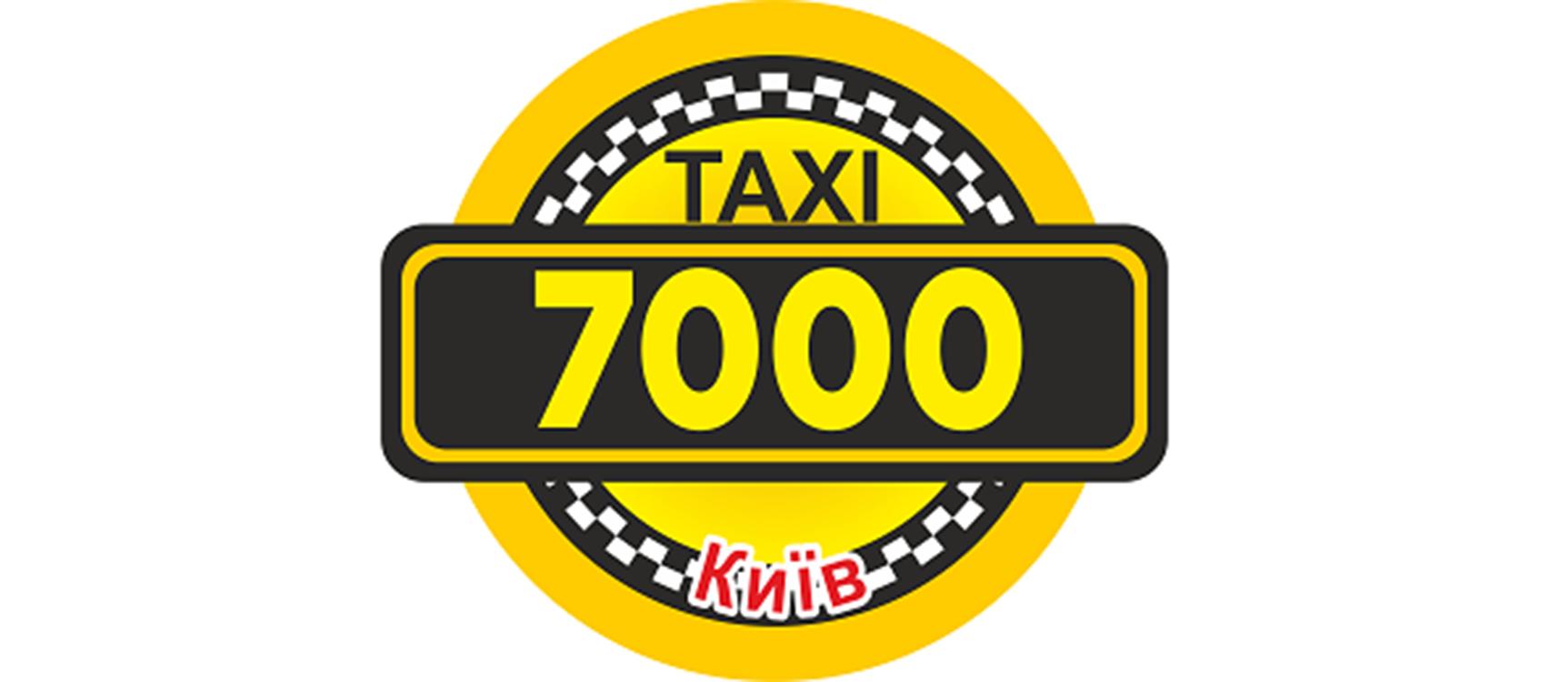 Такси Эконом 7000  (Киев)