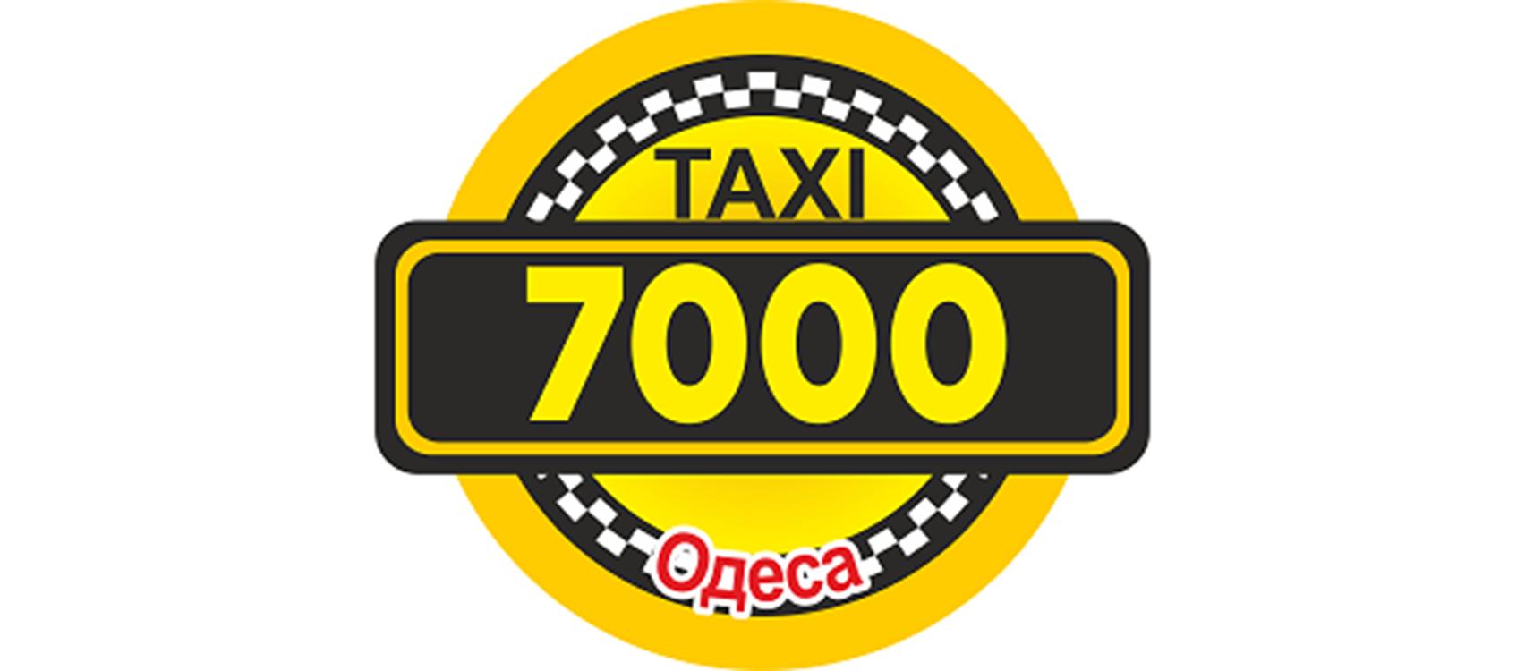 Таксі Економ 7000  (Одеса)