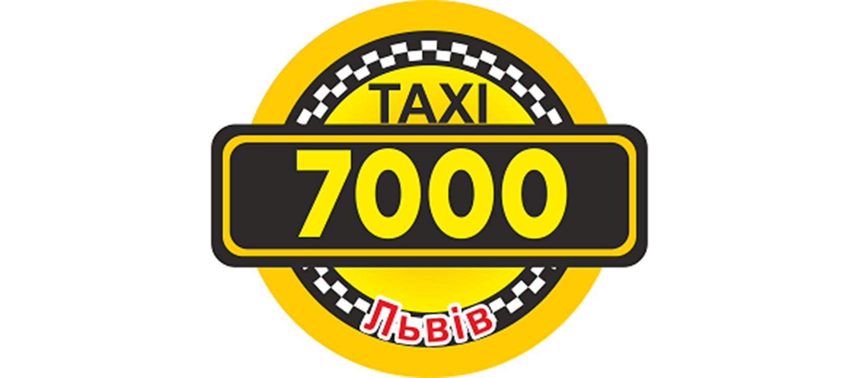 Такси Эконом 7000  (Львов)