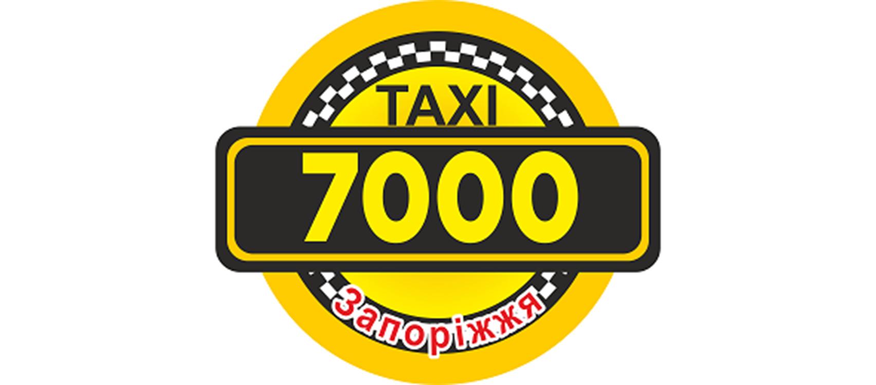 Такси Эконом 7000  (Запорожье)