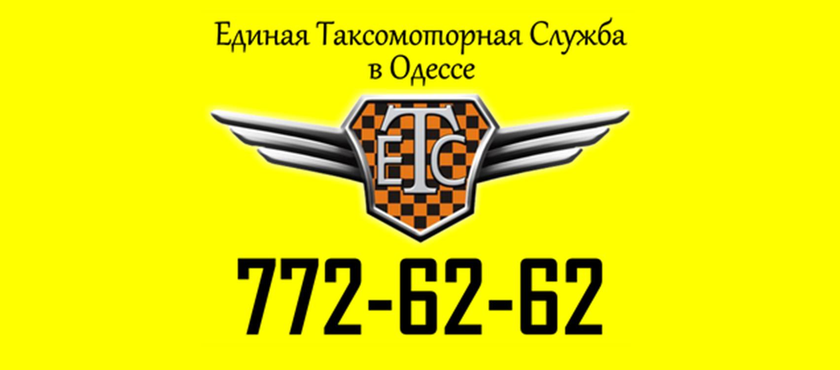 Таксі ЕТС  (Одеса)