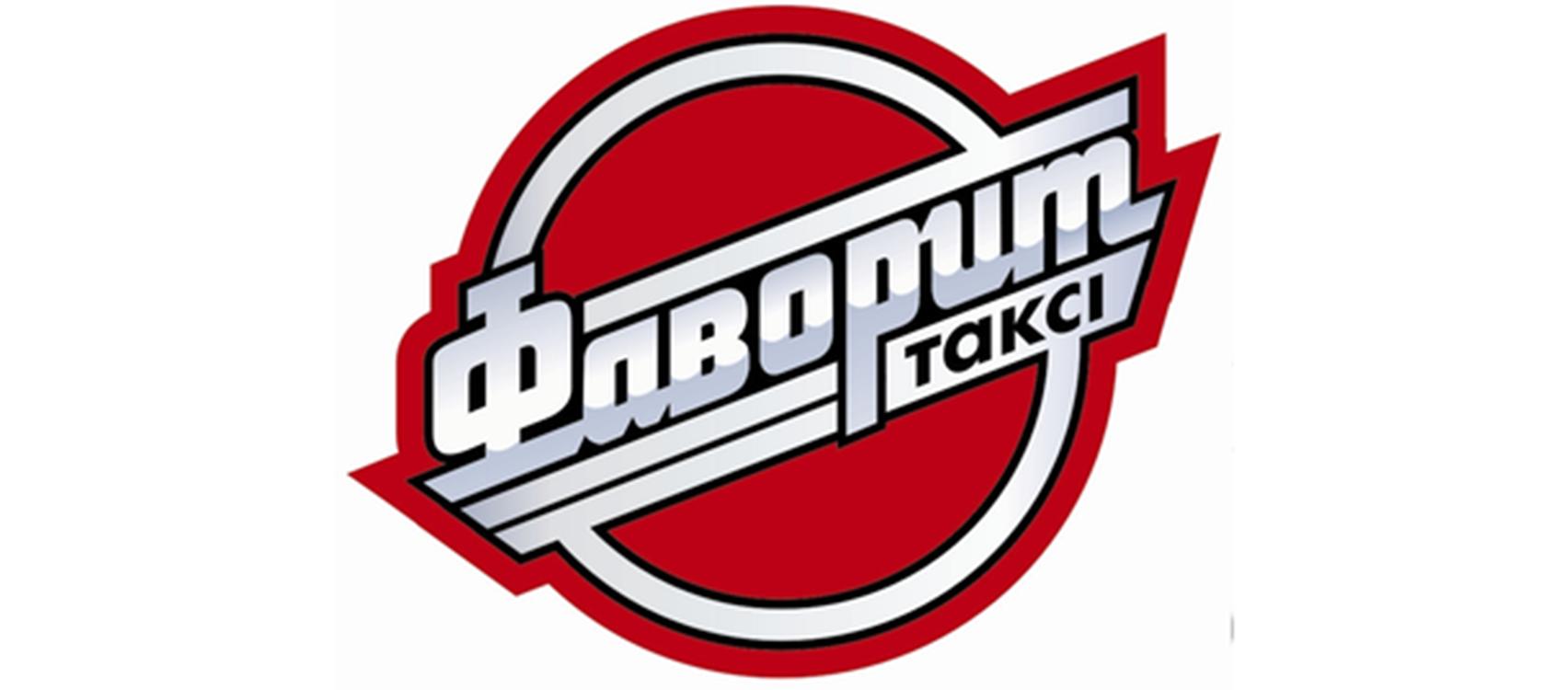 Таксі Фаворит  (Київ) (позивні 1000-9999)