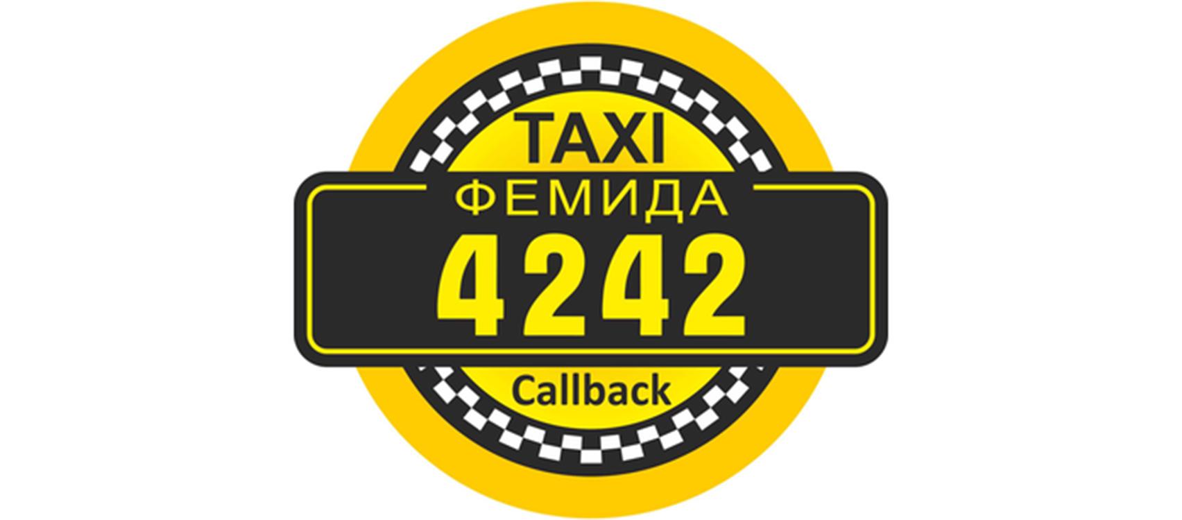 Таксі Фемида 4242  (Київ)
