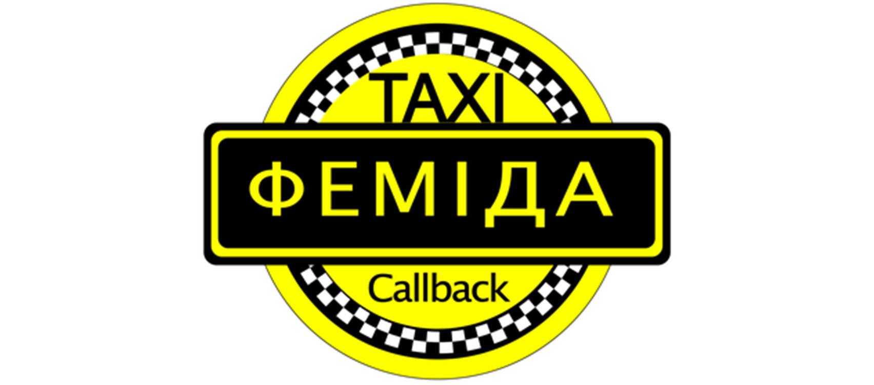 Таксі Феміда  (Київ)