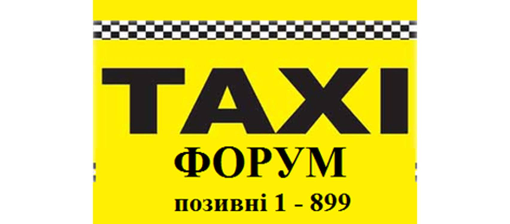 Таксі Форум  (Київ) позивні 1-899
