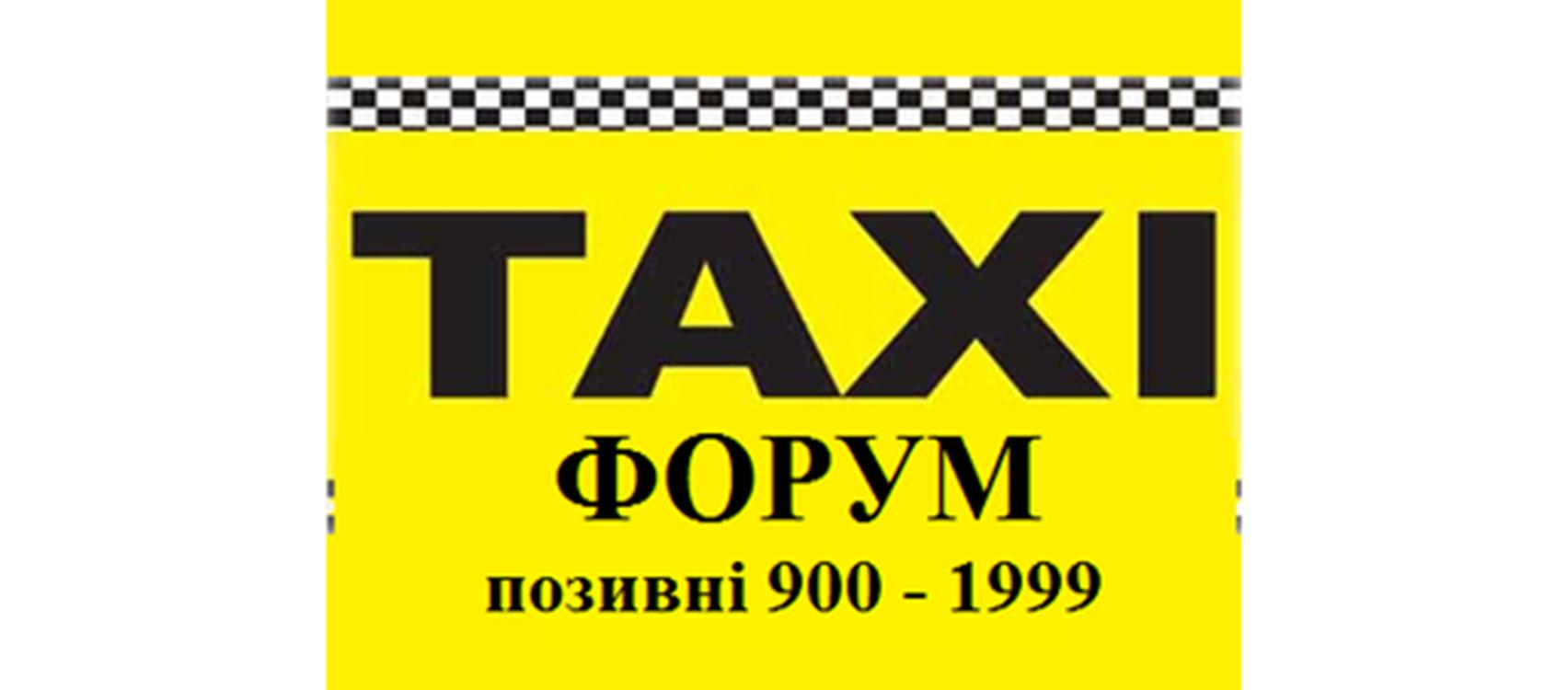 Таксі Форум  (Київ) позивні 900-1999