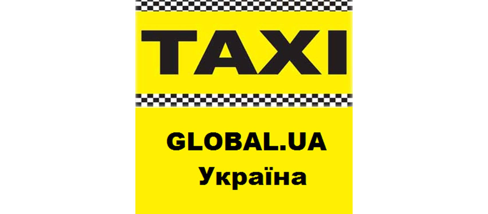 Таксі GLOBAL.UA Україна
