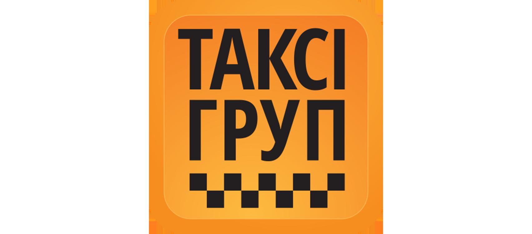 Таксі Групп (Київ)