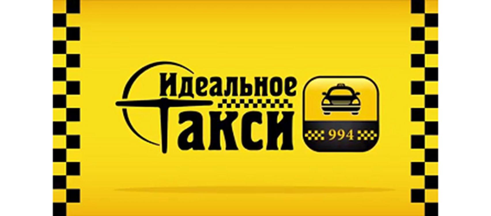 Таксі Ідеальне 994  (Миколаїв)