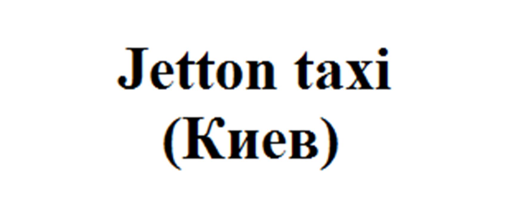 Jetton taxi  (Київ)