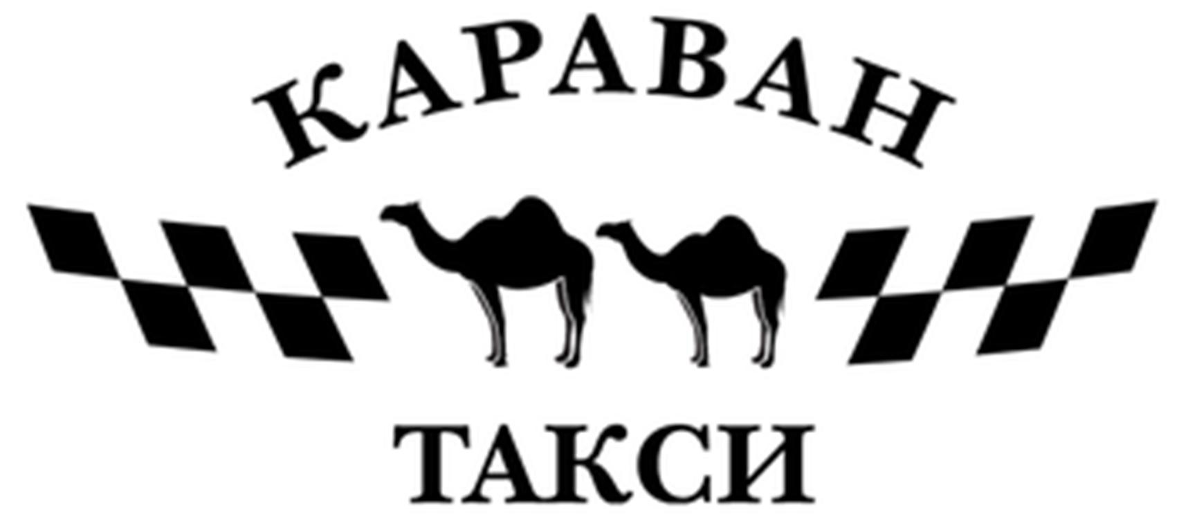 Таксі Караван  (Київ)