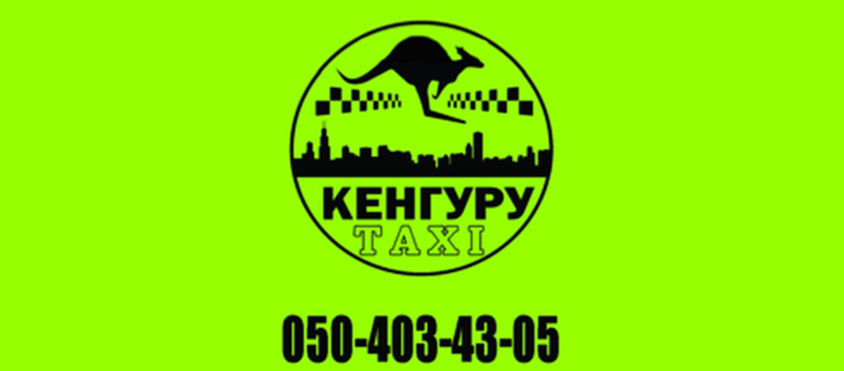 Таксі Кенгуру  (Полтава)