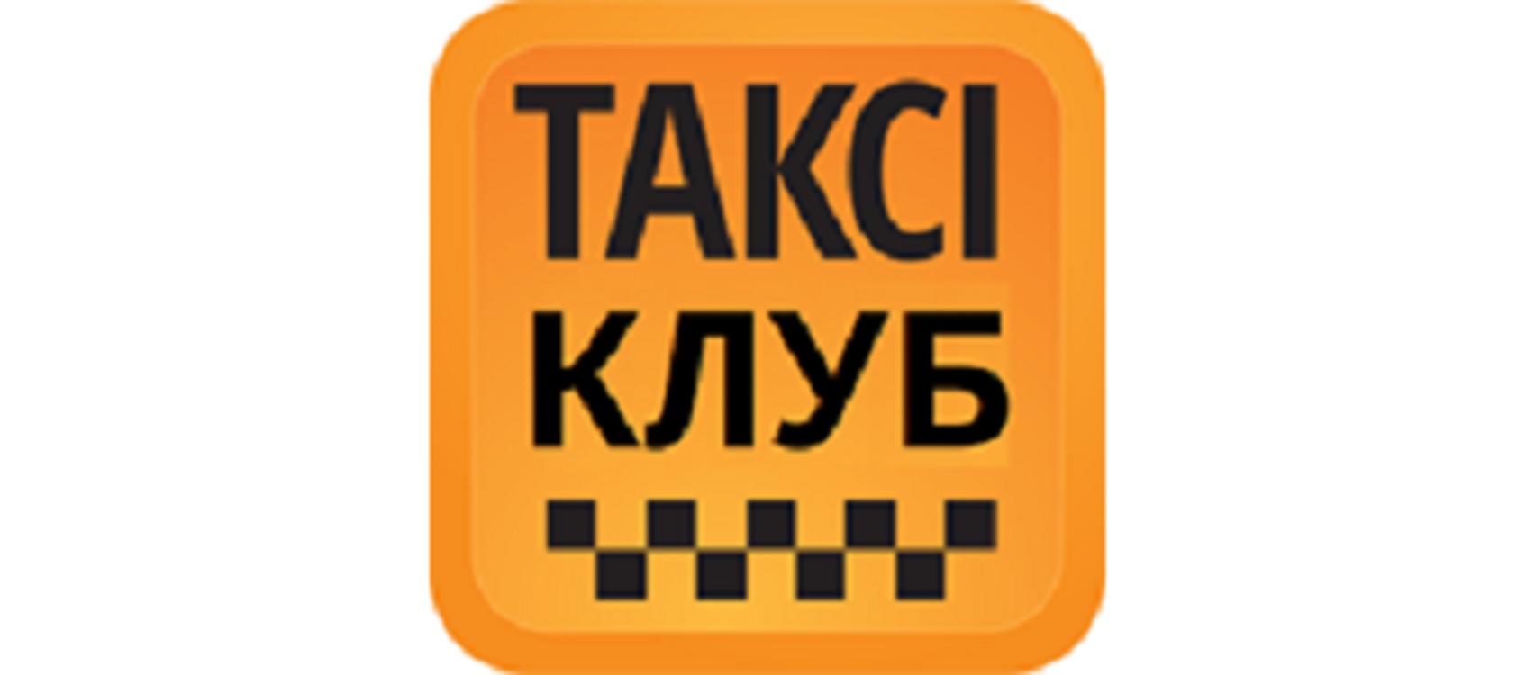 Таксі Клуб  (Київ)