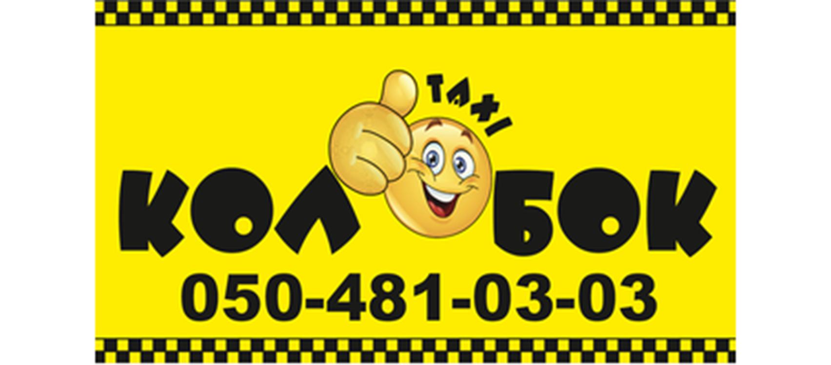 Такси Колобок  (Полтава)