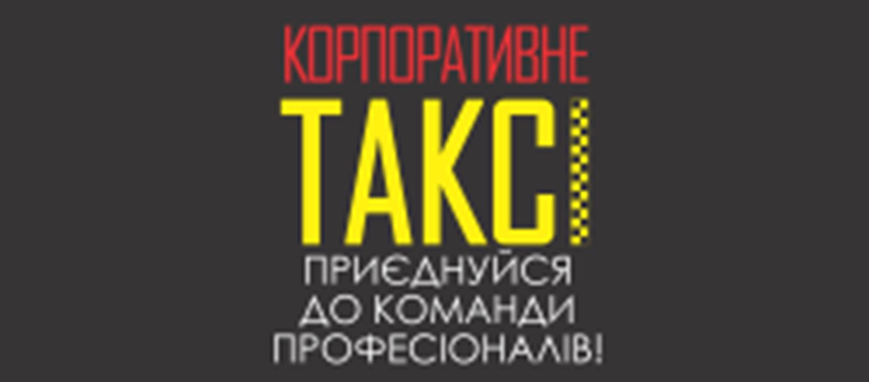 Такси Корпоративное  (Киев)